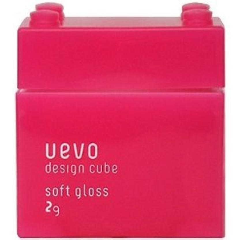 送るルールモーション【X2個セット】 デミ ウェーボ デザインキューブ ソフトグロス 80g soft gloss DEMI uevo design cube