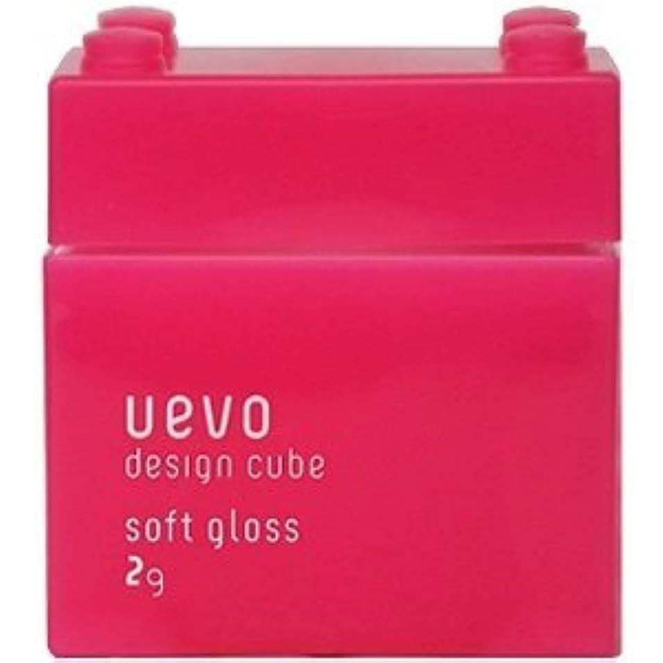 浸食地区所属【X3個セット】 デミ ウェーボ デザインキューブ ソフトグロス 80g soft gloss DEMI uevo design cube