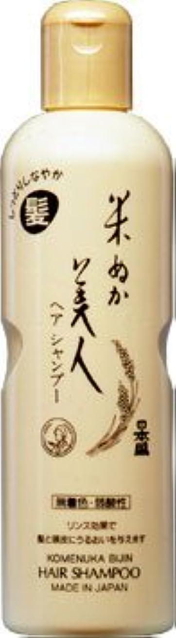 米ぬか美人 ヘアシャンプー 335ml