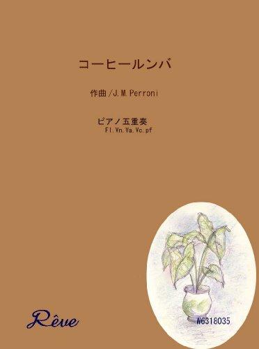 コーヒールンバ/Moliendo cafe … ホセ・マンソ...