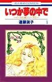 いつか夢の中で / 遠藤 淑子 のシリーズ情報を見る