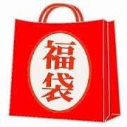 【 2014年 1万円 福袋 】 遊戯王+α 【 2万円以上...