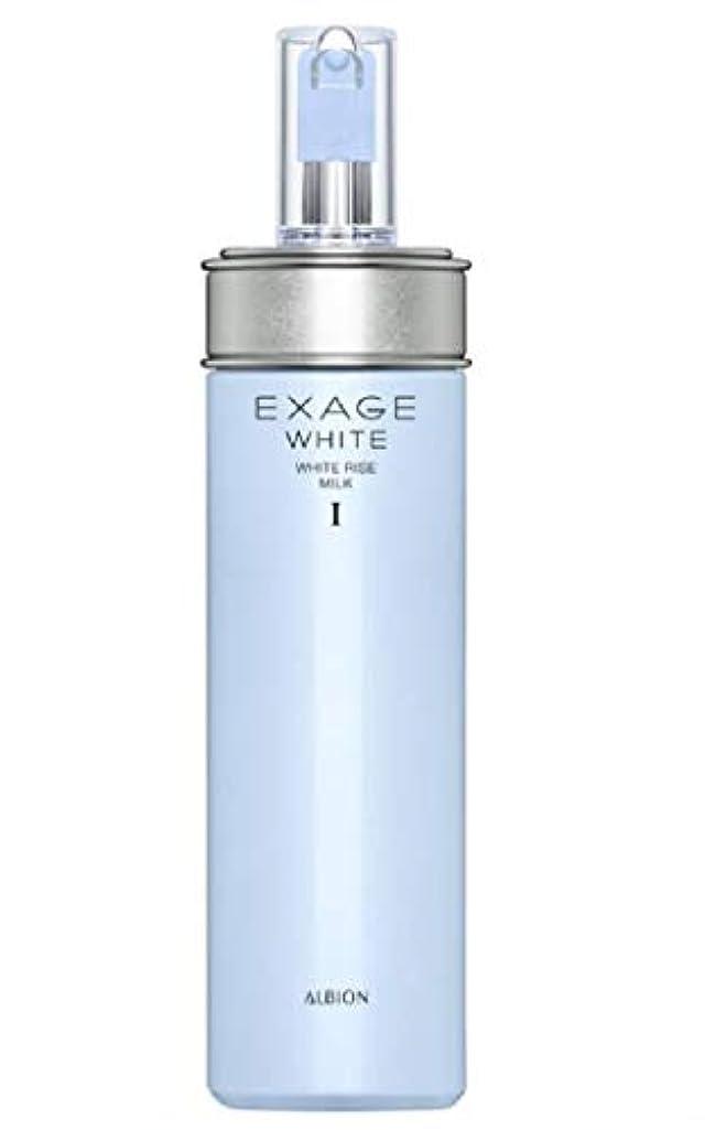 ケント富豪アリーナアルビオン(ALBION) ホワイトライズ ミルク I 200g <3月18日新発売商品>