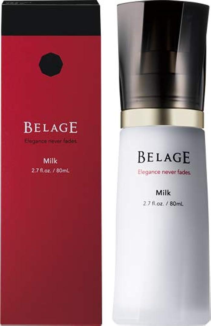 欲しいですヨーロッパヒューマニスティックハリウッド化粧品 ベルアージュ ミルク ∞ 80ml