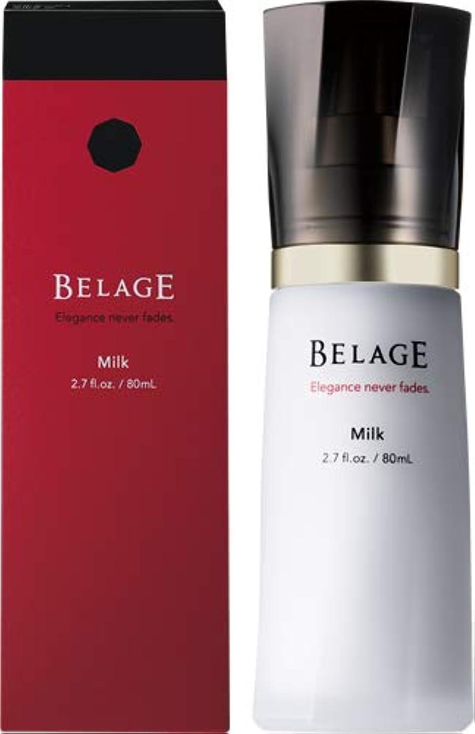 残り工業用セラーハリウッド化粧品 ベルアージュ ミルク ∞ 80ml