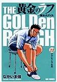 黄金のラフ 22―草太のスタンス (ビッグコミックス)