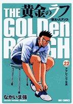 黄金のラフ 22―草太のスタンス (ビッグコミックス)の詳細を見る