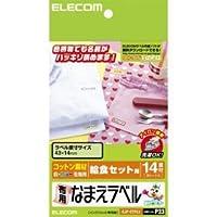 【まとめ 10セット】 エレコム 布用なまえラベル(給食セット用) EJP-CTPL2