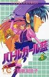 バトルガール藍 6 (フラワーコミックス)