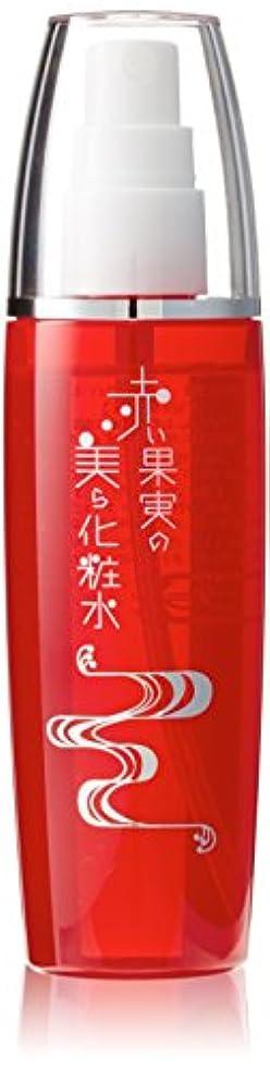 観光に行くリングバック季節赤い果実の美ら化粧水(化粧水) 120ml