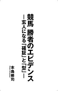 本島 修司 (著)出版年月: 2018/8/24新品: ¥ 1,782