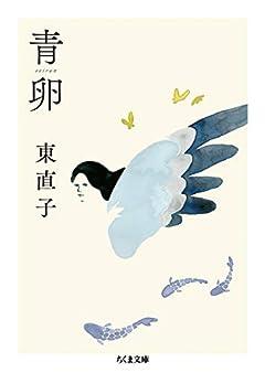 青卵 (ちくま文庫 ひ 19-4)