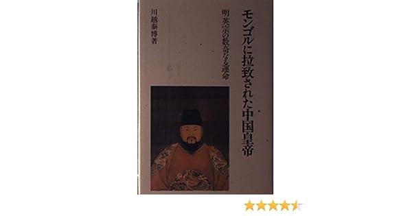 モンゴルに拉致された中国皇帝―明 英宗の数奇なる運命 (研文選書 ...