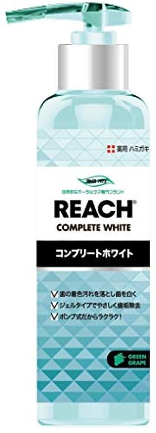 飢え祝う副産物REACH リーチ 歯みがき ポンプタイプ グリーングレープの香り180G×3点