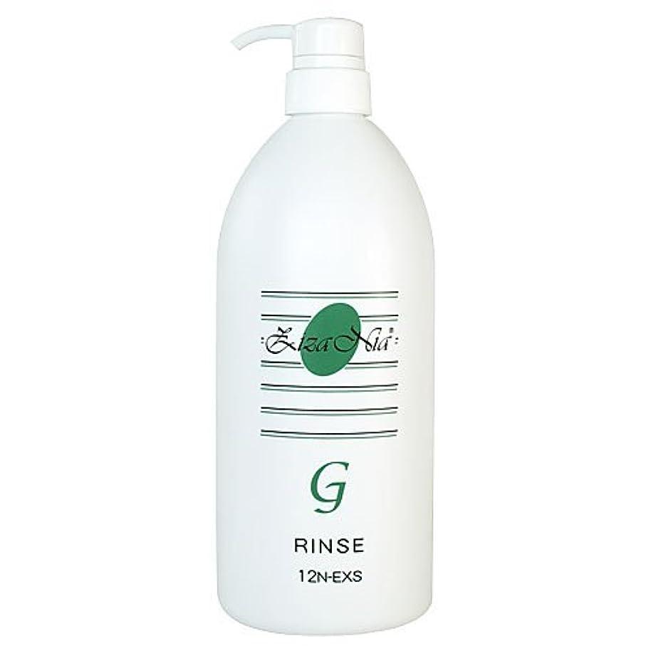 創造遺伝的緑ジザニア リンスG お得用1,000ml