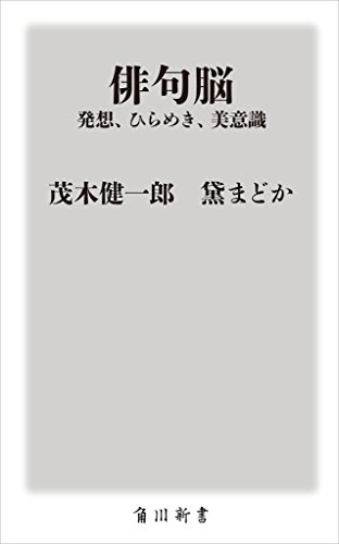 [茂木 健一郎, 黛 まどか]の俳句脳 ――発想、ひらめき、美意識 (角川新書)