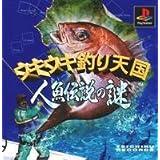 ウキウキ釣り天国 人魚伝説