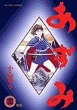 あずみ 44 (ビッグコミックス)