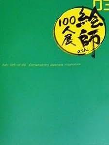 「絵師100人展 03」展覧会図録