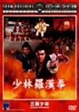 少林羅漢拳 [DVD]