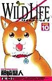 ワイルドライフ (Volume10) (少年サンデーコミックス)