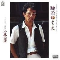 時のゆくえ (MEG-CD)