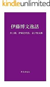 伊藤博文逸話: 井上毅、伊東巳代治、金子堅太郎