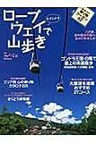 ロープウェイで山歩き—乗りたくなる行きたくなる日本全国おすすめ27コース (別冊山と溪谷)
