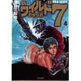新ワイルド7―野獣伝説 (4)