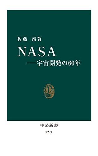 NASA 宇宙開発の60年 (中公新書)