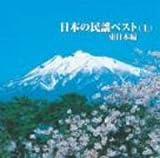 日本の民謡ベスト(上)