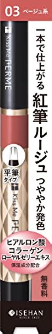 古い魅惑するシーサイドフェルム 紅筆リキッドルージュ03 健康的なベージュ