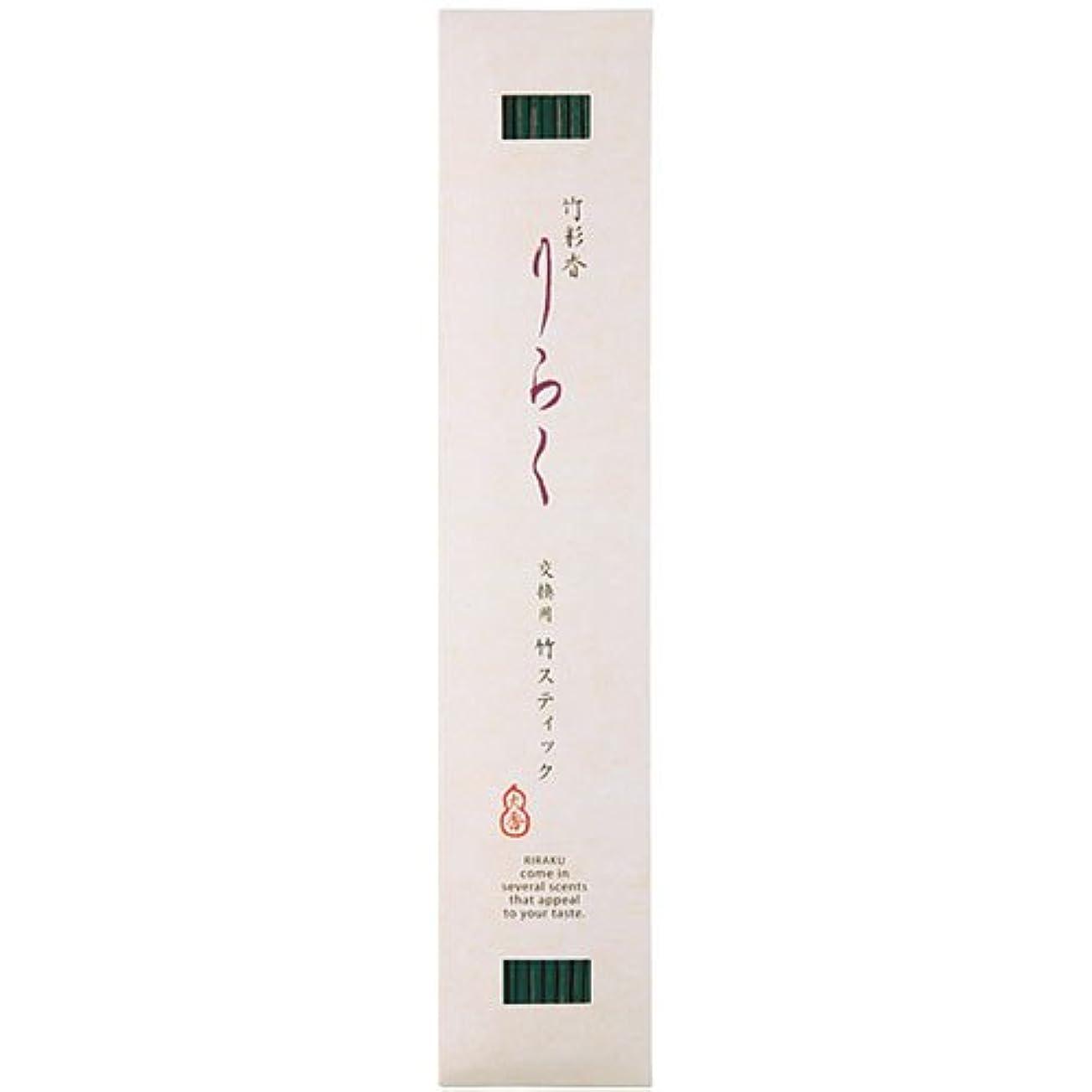 シリーズ製品前件竹彩香 りらく 交換用竹スティック ひのき 10本