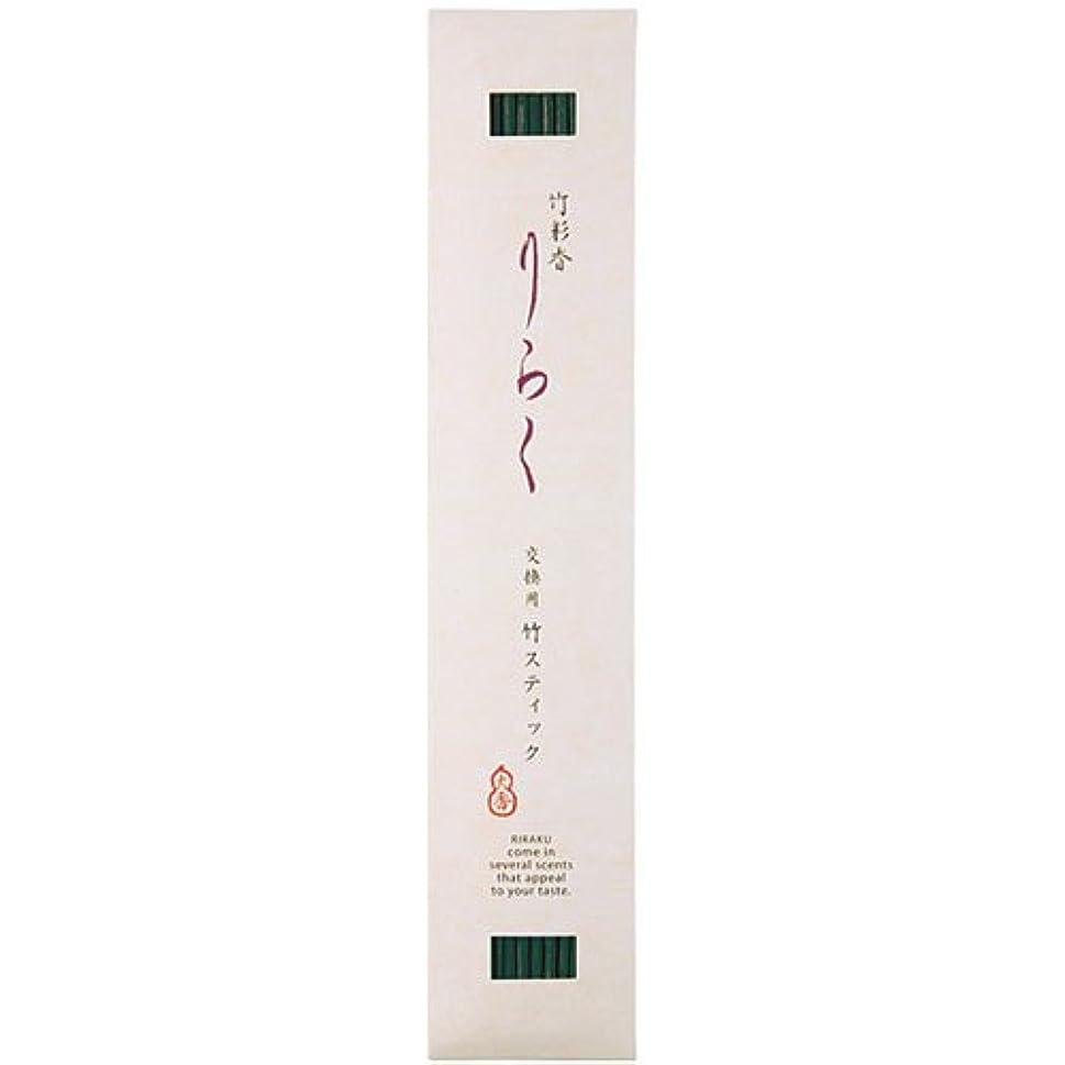 セッティングミッションビュッフェ竹彩香 りらく 交換用竹スティック ひのき 10本