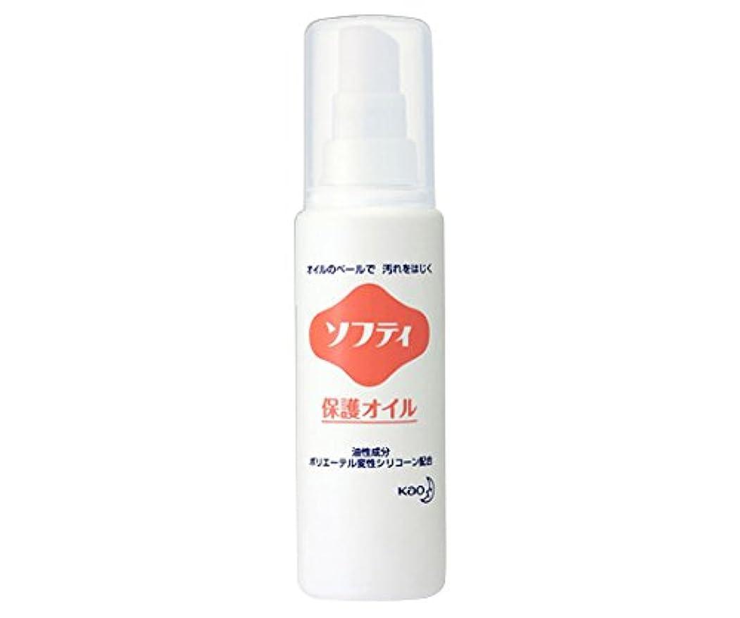 ポータル分離接尾辞ソフティ 保護オイル 90mL (花王プロフェッショナルシリーズ)