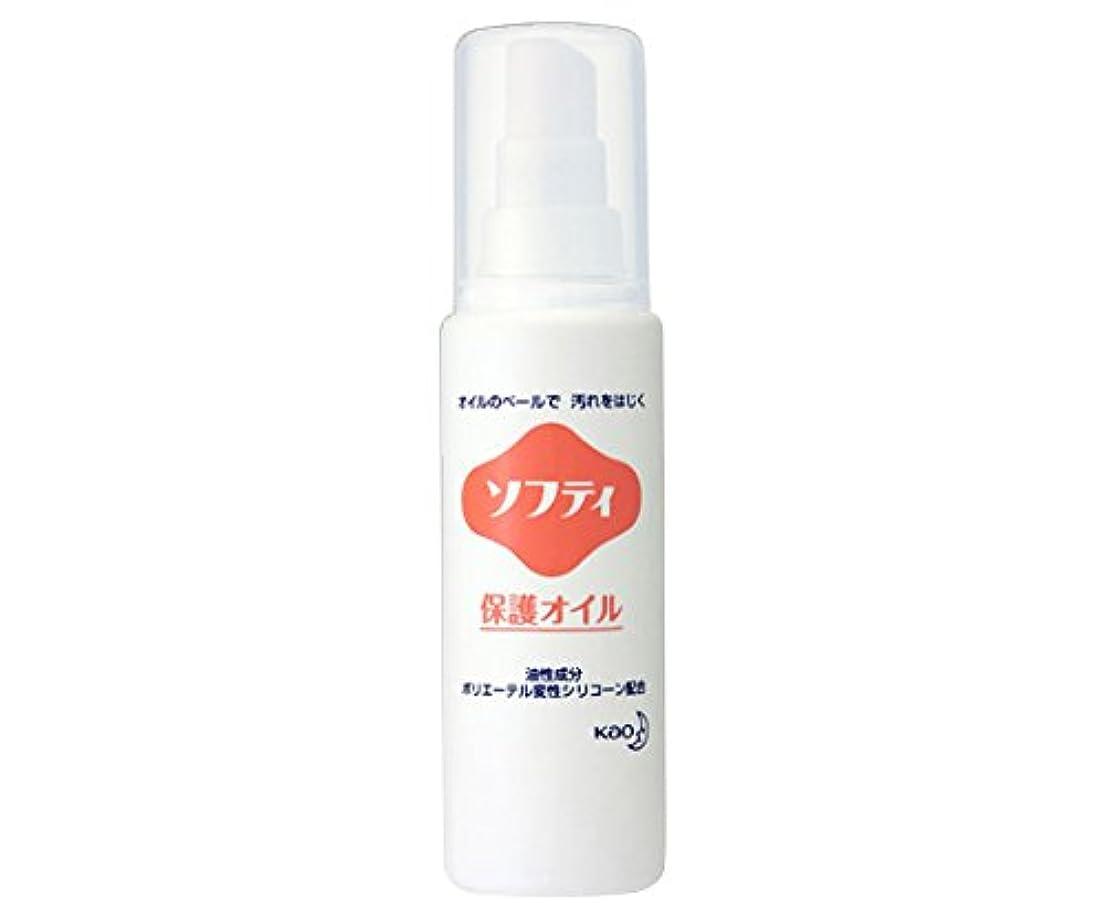 ソフティ 保護オイル 90mL (花王プロフェッショナルシリーズ)