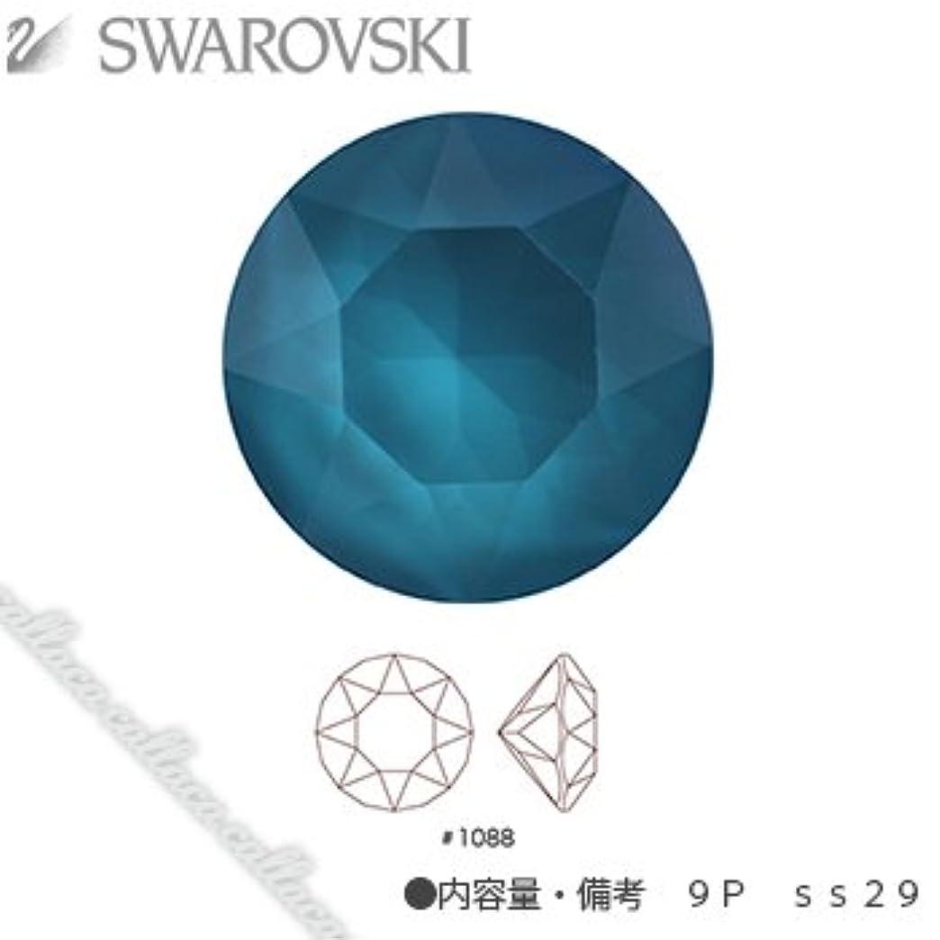 快適圧縮刃SWAROVSKI スワロフスキー クリスタルアゾレブルー ss29 #1088 チャトン(Vカット) 9P