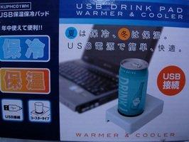 USB保冷保温パッド USB保温保冷器 カップウォーマー&クーラー DKUPHC01 WH