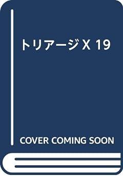 トリアージXの最新刊