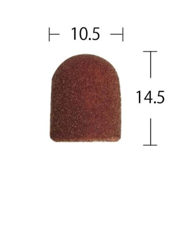 セージ広まったブラウズキャップサンダー 細目#150 b-10F 直径 10mm 3個入