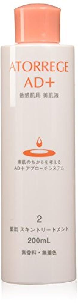 予測する活気づく天アトレージュエーディープラス アトレージュ AD+ 薬用 スキントリートメント 200ml 敏感肌 薬用 化粧水