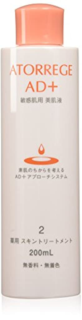 選挙混合した機関アトレージュ 薬用 スキントリートメント 200ml (敏感肌用 化粧水)
