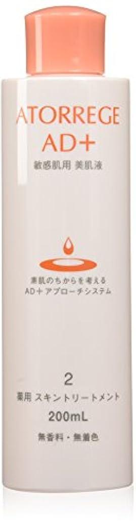 出席する移植溶けたアトレージュ 薬用 スキントリートメント 200ml (敏感肌用 化粧水)