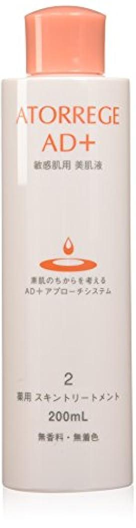 値するハードウェアシビックアトレージュ 薬用 スキントリートメント 200ml (敏感肌用 化粧水)
