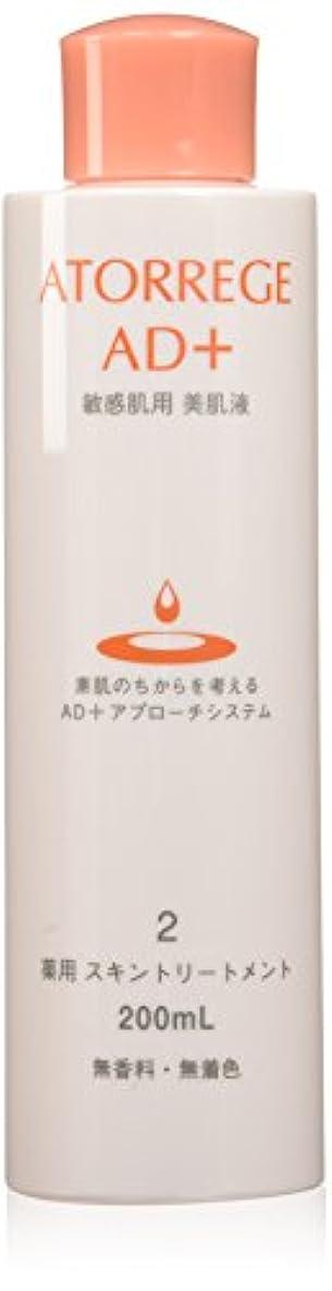 ラメくすぐったいミュートアトレージュ 薬用 スキントリートメント 200ml (敏感肌用 化粧水)