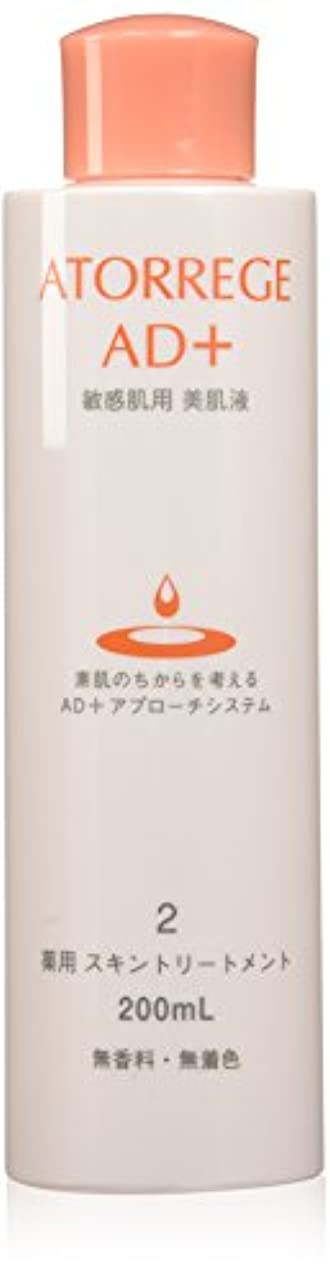 洞察力のある破壊的な流体アトレージュエーディープラス アトレージュ AD+ 薬用 スキントリートメント 200ml 敏感肌 薬用 化粧水
