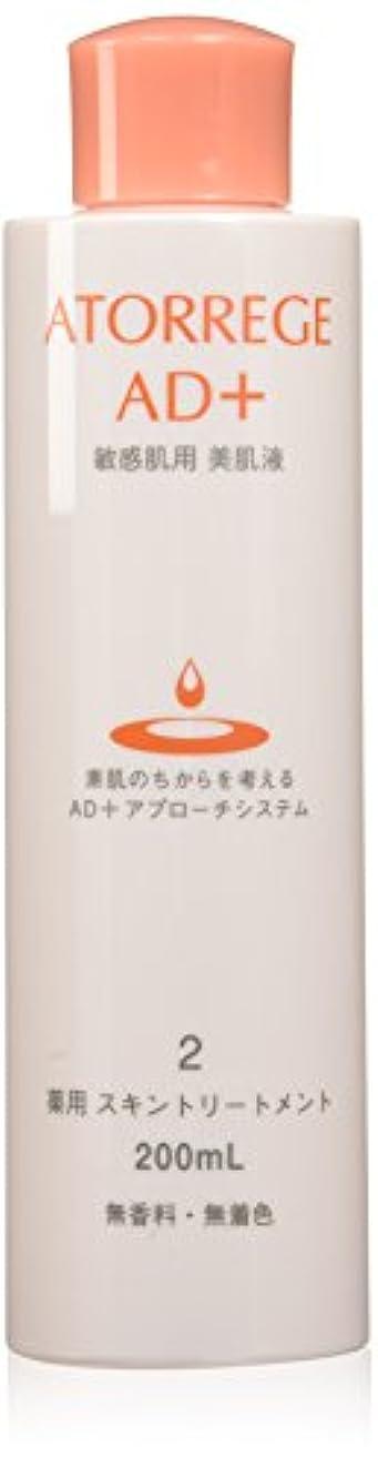 含む紫のちらつきアトレージュ 薬用 スキントリートメント 200ml (敏感肌用 化粧水)