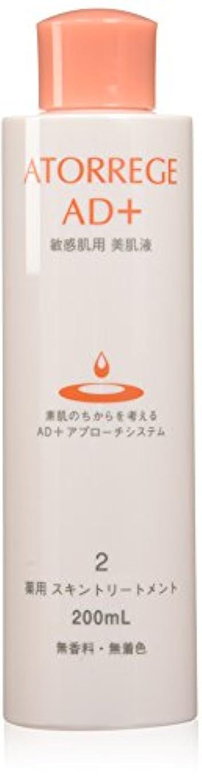 ディレクトリ住人不健全アトレージュ 薬用 スキントリートメント 200ml (敏感肌用 化粧水)