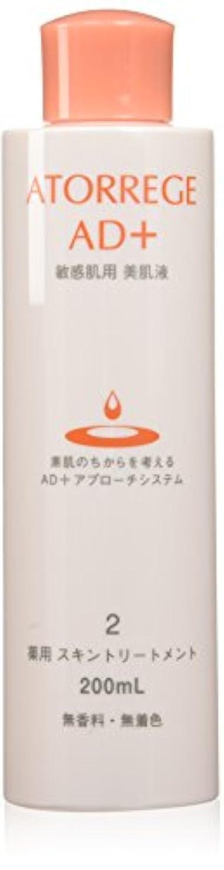 抗議抵抗力があるフェローシップアトレージュ 薬用 スキントリートメント 200ml (敏感肌用 化粧水)