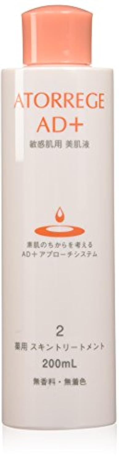 鉄道貸し手期限切れアトレージュエーディープラス アトレージュ AD+ 薬用 スキントリートメント 200ml 敏感肌 薬用 化粧水